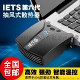 IETS抽风式笔记本电脑散热器