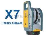 Trimble X7地面三维激光扫描仪沪敖