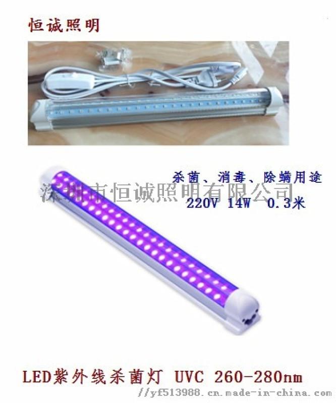 殺菌燈紫外線  紫外線消毒燈 0.3米 14W
