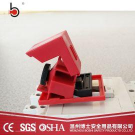 卡箍式断路器锁安全锁具厂家BD-D11