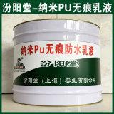 納米PU無痕乳液、良好的防水性、耐化學腐蝕性能