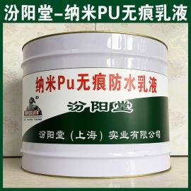 纳米PU无痕乳液、良好的防水性、耐化学腐蚀性能