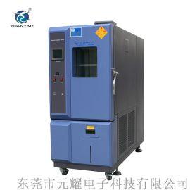 东莞可程式恒温恒湿试验箱,高低温交变试验箱