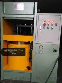 300吨框架式二手拼图油压机液压机冲挤压成型机