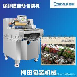 全自动蔬果保鲜膜包装机 气动蔬菜水果包装机械