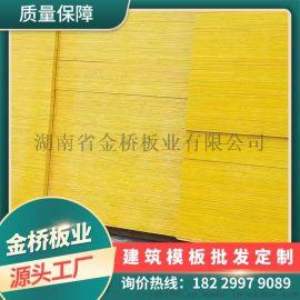 长沙建筑覆膜模板木模板选金桥板业