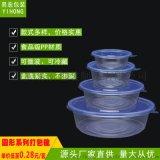 一次性圆形打包碗 PP塑料餐盒透明带盖 重庆易宏