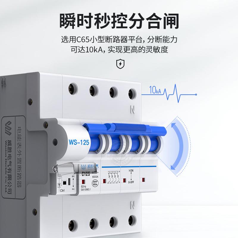 威胜2P微型断路器WS125 外置智能断路器100A