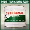 现货、污水池防腐防水涂料、销售、污水池防腐防水涂料