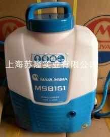 日本丸山MSB151背负式电动喷雾器