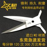 平面口罩机气动刀片口罩机剪刀 M2高速钢材质平面口罩耳带剪刀