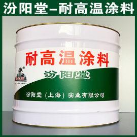 耐高温涂料、生产销售、耐高温涂料、涂膜坚韧