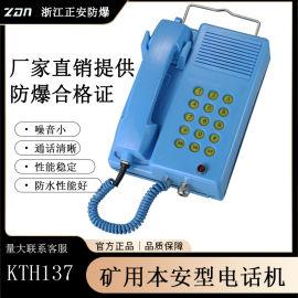 KTH137矿用本安型电话机(防水型)
