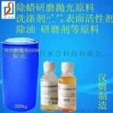 不鏽鋼除油劑產品是用   醯胺研發的