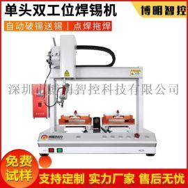 博明智控厂家直销5331单头双工位自动三轴焊锡机