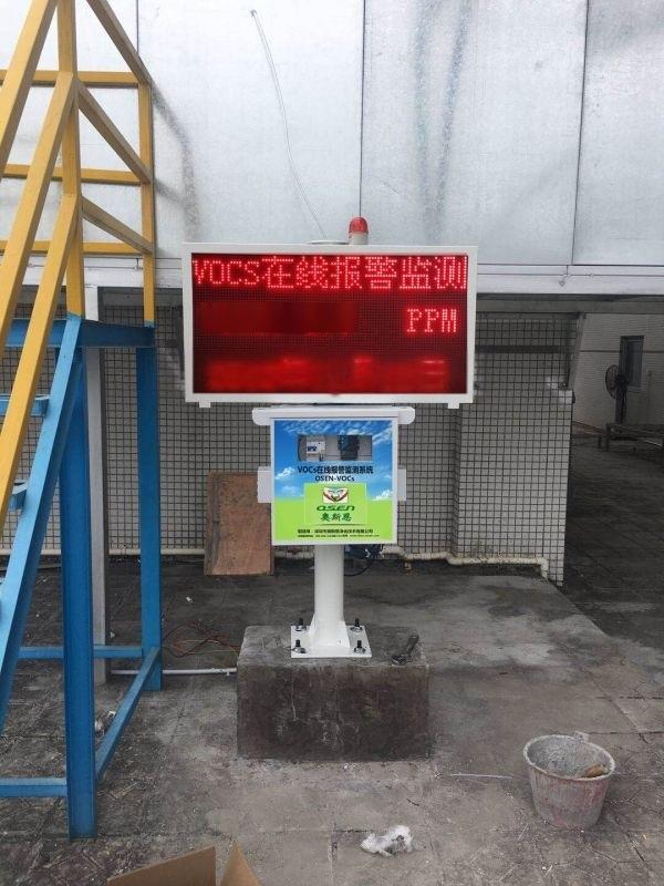 江西VOCs在線報警系統 監測資料可聯網環保局設備