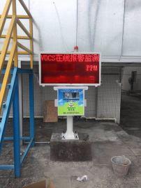 江西VOCs在线报警系统 监测数据可联网环保局设备