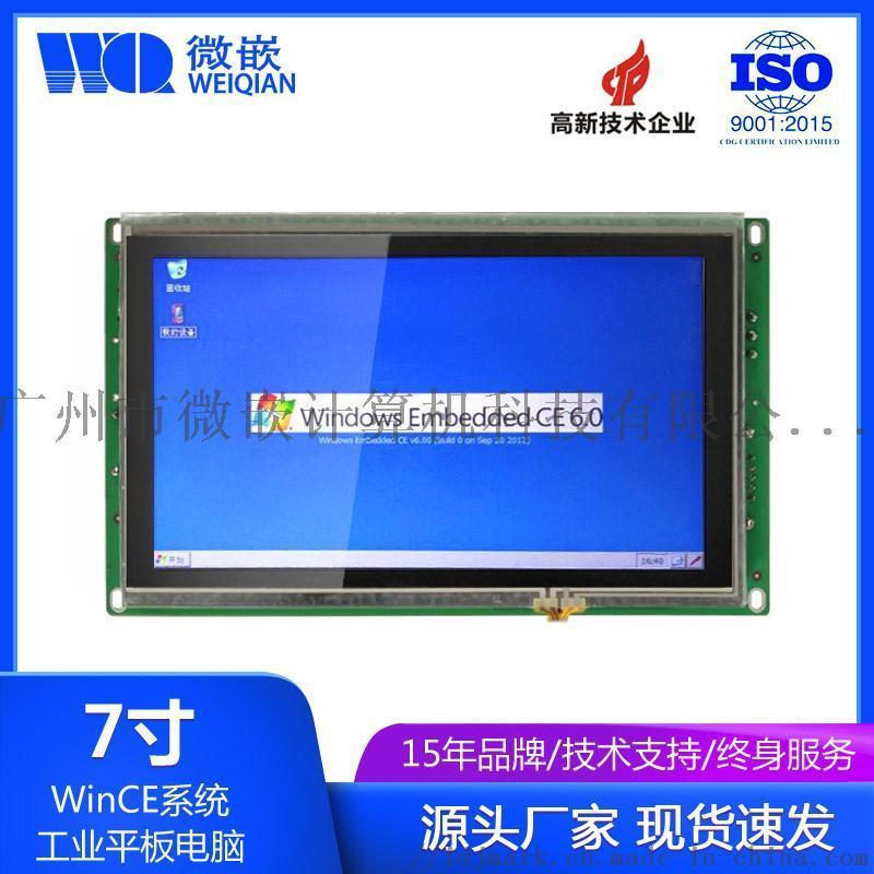 7寸WINCE工控一体机 无壳工控触摸电阻屏