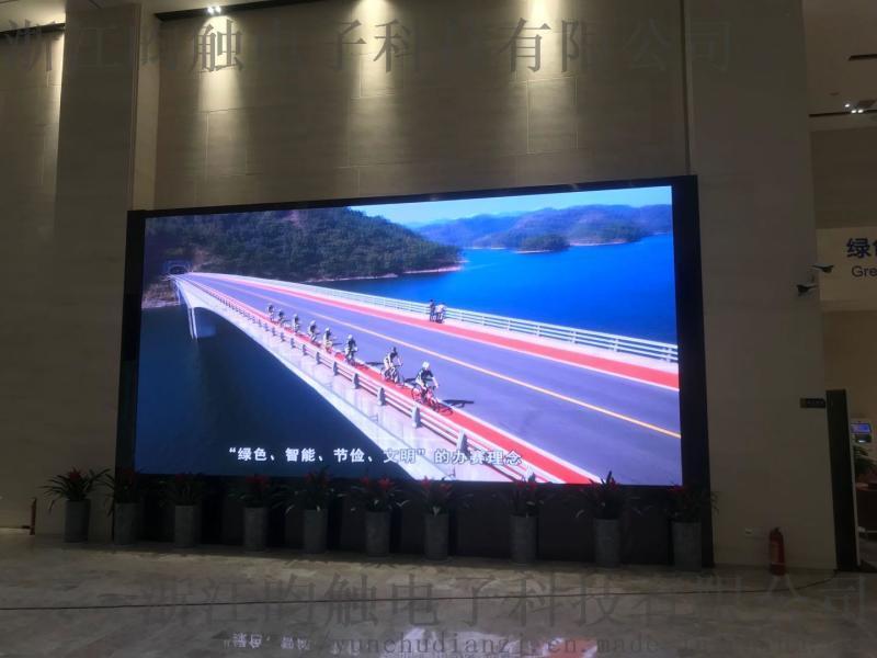室内LED高清全彩显示屏P2.5,量身定制