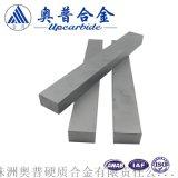 硬質合金制砂條 鎢鋼長條 制砂條