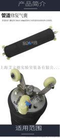 海象牌DN800-1000管道修复气囊