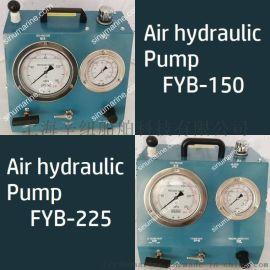 高压气动泵风动液压泵FYB225气动液压泵