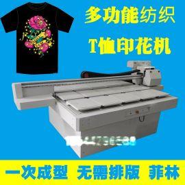 纯棉T恤数码个性印花机