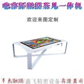 电容触摸屏智能餐桌查询一体机电子触摸桌互动触摸茶几