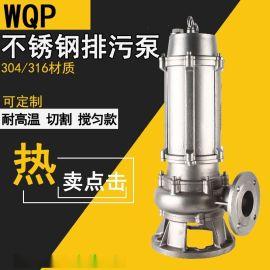 可自动搅匀潜污泵50口径大流量排污泵304