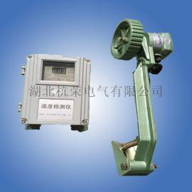 冶金防爆速度检测仪DH-SC