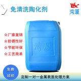 灣廈廠家直銷五金清洗劑 WX-F80免清洗陶化劑