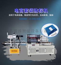 PE膜热收缩套袋机电商专业套袋机流水线设备