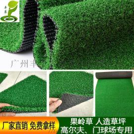 高尔夫门球场仿真人造草坪卷丝果岭草人工塑料草