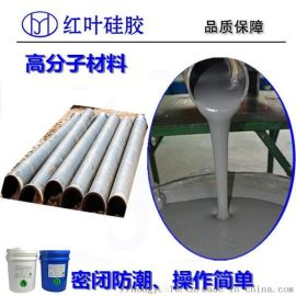 西安高分子防潮封堵剂材料