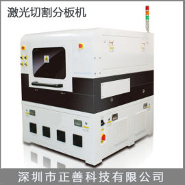 激光切割分板机 PCB切割机 铝基板分板