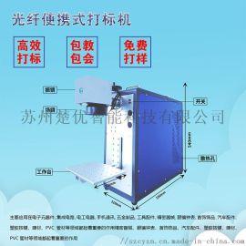 楚优CY4-LP 型20W便携式光纤激光打标机