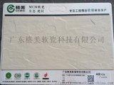 廣東惠州格美mcm軟瓷廠家