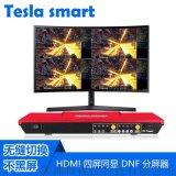 特视拉HDMI分屏器4进1出无缝拼接切换器