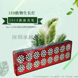 承越624W植物补光灯led灯具厂家