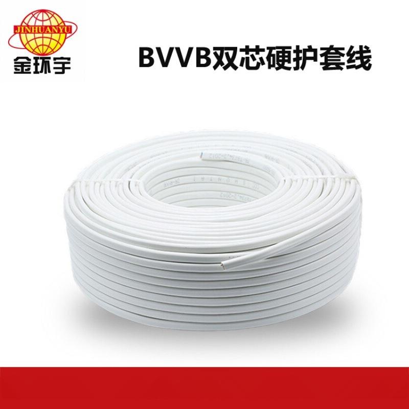 金环宇电线BVVB 2X0.5平方家装明线