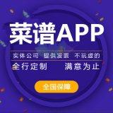 菜谱app开发的功能具备,菜谱app开发的公司