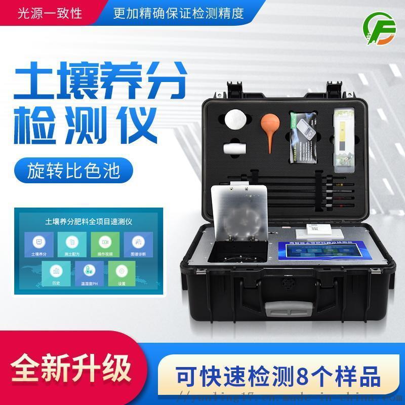 FT-GT5 高智能土壤多参数测试系统招标专用