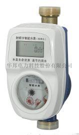 智慧型射頻卡冷水表 DN20