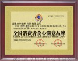 全国消费者放心满意品牌荣誉证书