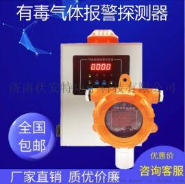 有毒气体报警探测器,毒性气体报警器厂家
