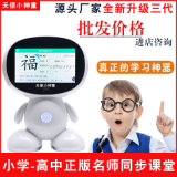 兒童智慧學習機器人對話機器人 7寸學習機器人