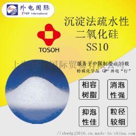 日本东曹哑粉SS10等 疏水型二氧化硅 消泡抑泡剂