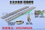 叉車使用上下車叉車鋁爬梯,叉車鋁合金梯子,叉車鋁梯