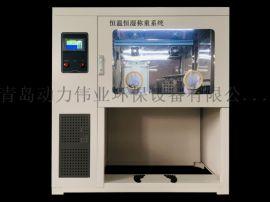 青岛动力DL-HC6900A恒温恒湿称重系统