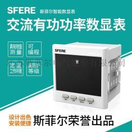 PS194P-9X1交流有功功率表智慧數顯儀表斯菲爾電氣廠家直銷